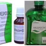 Μέσα Medifox-1