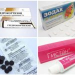 Αλλεργία Φάρμακα